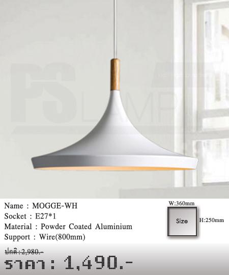 โคมไฟห้อย โคมไฟแขวน โคมไฟลอฟท์ โคมไฟระย้า MOGGE-WH