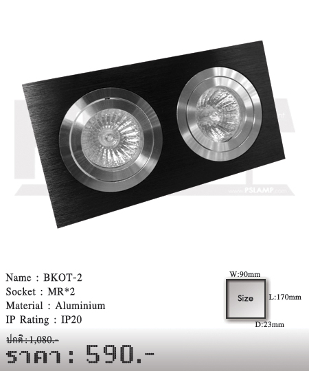 ดาวน์ไลท์ downlight โคมไฟส่อง โคมไฟฝังฝ้า BKOT-2