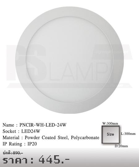 ดาวน์ไลท์ downlight โคมไฟส่อง โคมไฟฝังฝ้า PNCIR-WH-LED-24W