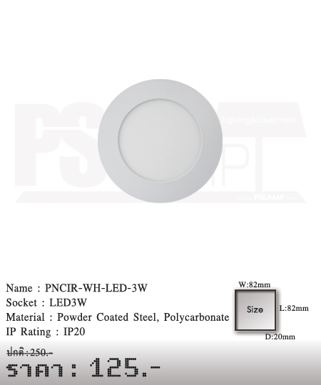 ดาวน์ไลท์ downlight โคมไฟส่อง โคมไฟฝังฝ้า PNCIR-WH-LED-3W