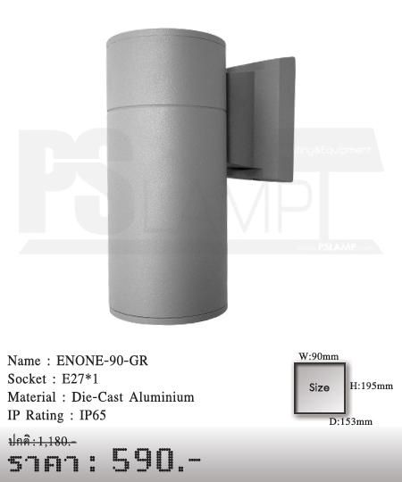 โคมไฟติดผนัง โคมไฟผนัง โคมไฟภายนอก โคมไฟหัวเสา ENONE-90-GR