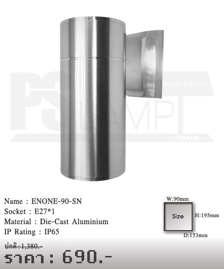 โคมไฟติดผนัง โคมไฟผนัง โคมไฟภายนอก โคมไฟหัวเสา ENONE-90-SN