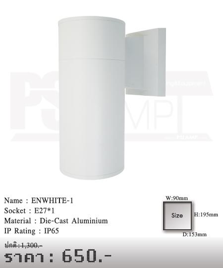 โคมไฟติดผนัง โคมไฟผนัง โคมไฟภายนอก โคมไฟหัวเสา ENWHITE-1