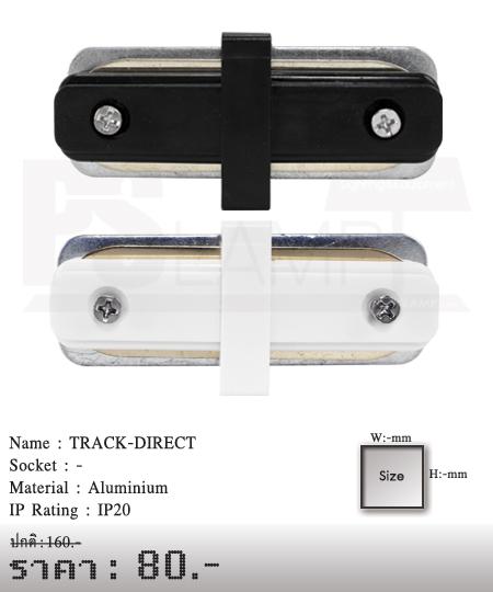 ข้อต่อตรงรางแทรคไลท์ Tracklight โคมไฟส่อง โคมไฟติดราง TRACK-DIRECT