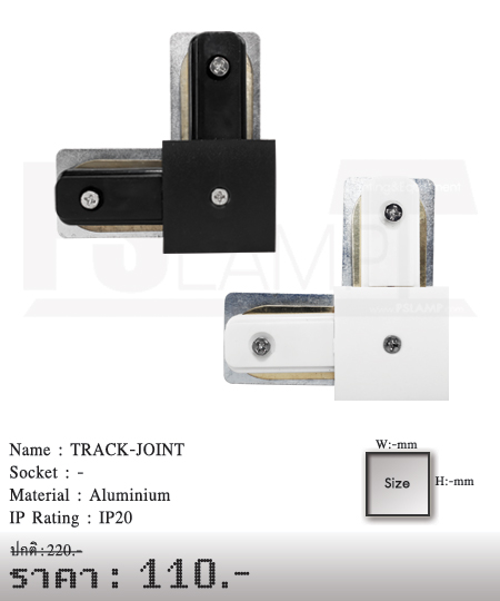 ข้อต่อโค้งรางแทรคไลท์ Tracklight โคมไฟส่อง โคมไฟติดราง TRACK-JOINT