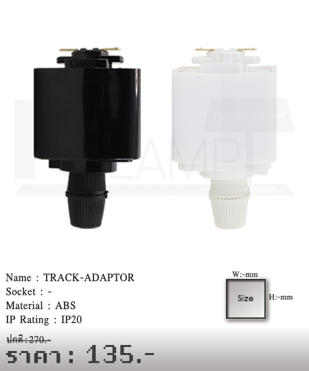 อแดปเตอร์แทรคไลท์ Tracklight โคมไฟส่อง TRACK-ADAPTOR