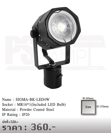 แทรคไลท์ Tracklight โคมไฟส่อง โคมไฟติดราง SIGMA-BK-LED4W