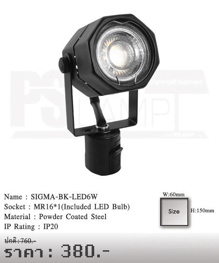 แทรคไลท์ Tracklight โคมไฟส่อง โคมไฟติดราง SIGMA-BK-LED7W