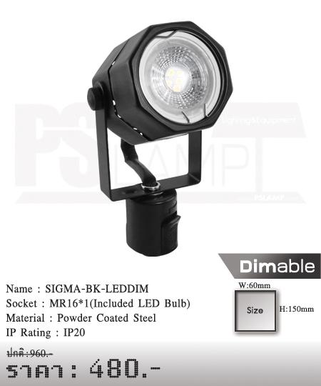 แทรคไลท์ Tracklight โคมไฟส่อง โคมไฟติดราง SIGMA-BK-LEDDIM
