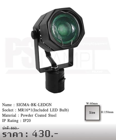 แทรคไลท์ Tracklight โคมไฟส่อง โคมไฟติดราง SIGMA-BK-LEDGN