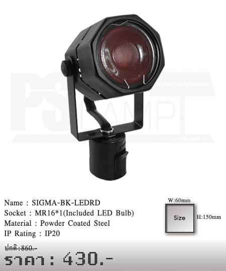 แทรคไลท์ Tracklight โคมไฟส่อง โคมไฟติดราง SIGMA-BK-LEDRD