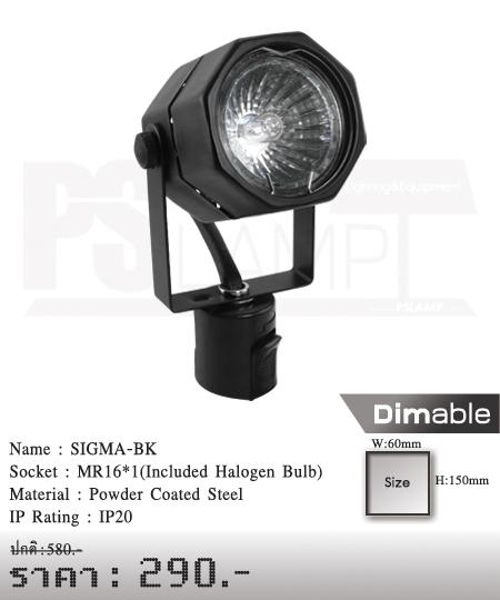 แทรคไลท์ Tracklight โคมไฟส่อง โคมไฟติดราง SIGMA-BK