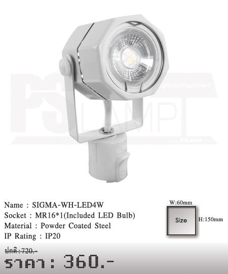 แทรคไลท์ Tracklight โคมไฟส่อง โคมไฟติดราง SIGMA-WH-LED4W