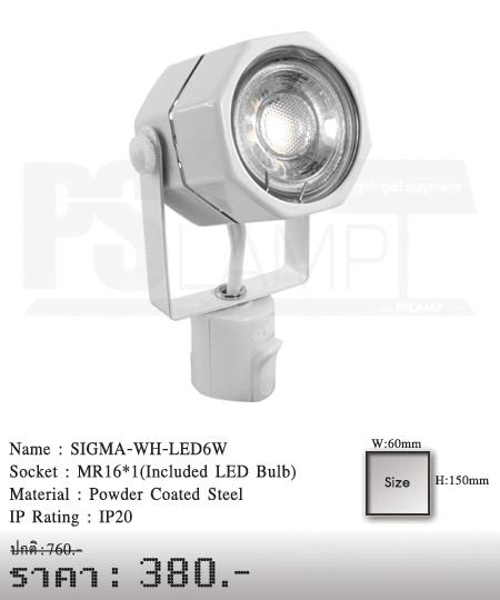 แทรคไลท์ Tracklight โคมไฟส่อง โคมไฟติดราง SIGMA-WH-LED7W