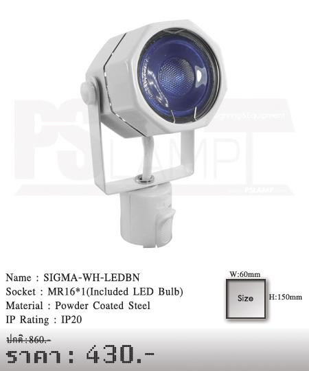 แทรคไลท์ Tracklight โคมไฟส่อง โคมไฟติดราง SIGMA-WH-LEDBL