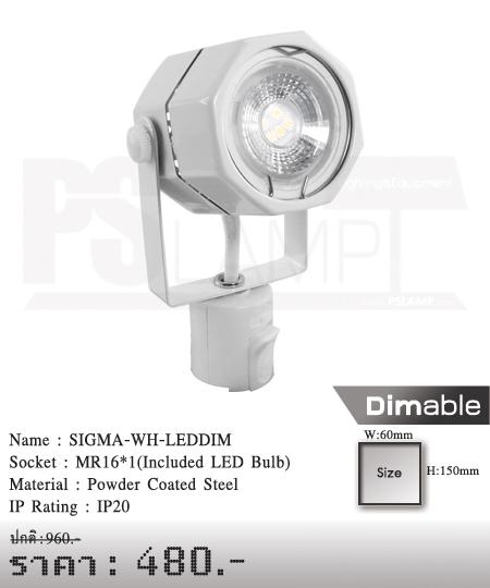 แทรคไลท์ Tracklight โคมไฟส่อง โคมไฟติดราง SIGMA-WH-LEDDIM