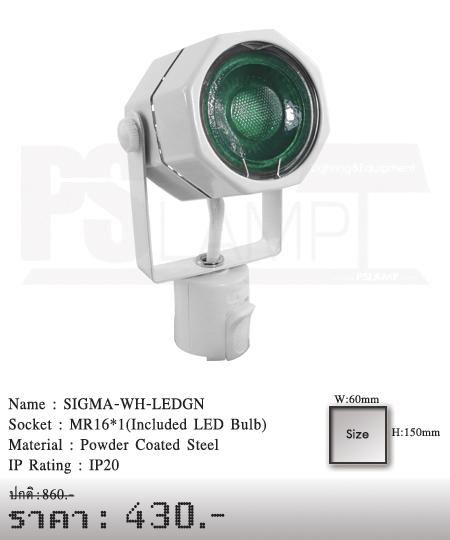 แทรคไลท์ Tracklight โคมไฟส่อง โคมไฟติดราง SIGMA-WH-LEDGN