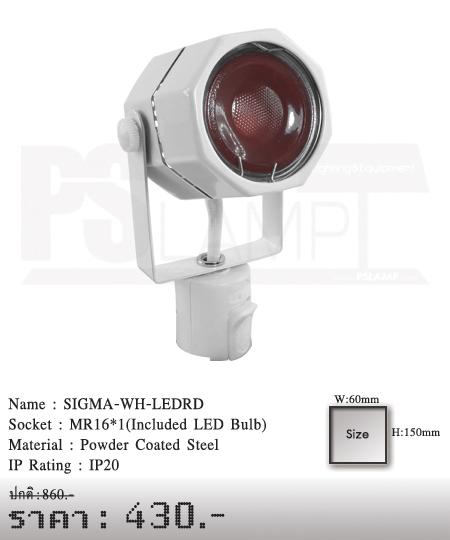 แทรคไลท์ Tracklight โคมไฟส่อง โคมไฟติดราง SIGMA-WH-LEDRD