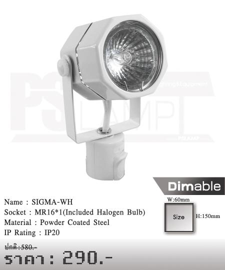 แทรคไลท์ Tracklight โคมไฟส่อง โคมไฟติดราง SIGMA-WH