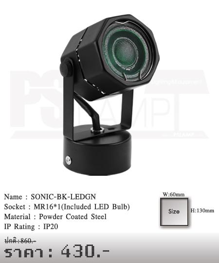 แทรคไลท์ Tracklight โคมไฟส่อง โคมไฟติดราง SONIC-BK-LED4GN
