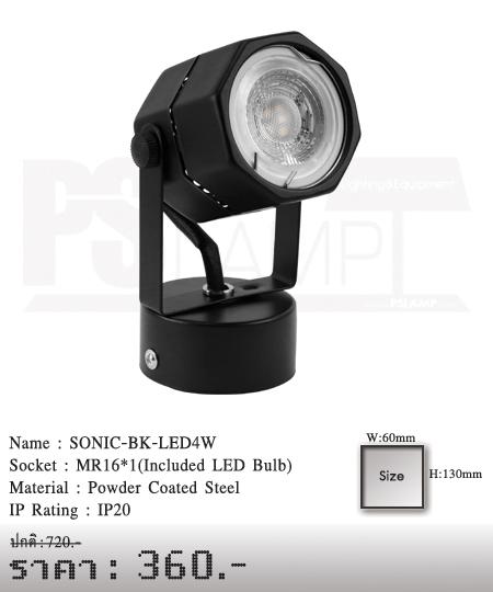 แทรคไลท์ Tracklight โคมไฟส่อง โคมไฟติดราง SONIC-BK-LED4W