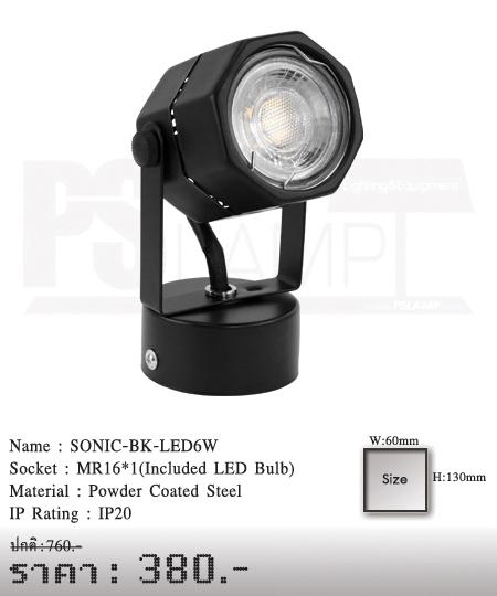 แทรคไลท์ Tracklight โคมไฟส่อง โคมไฟติดราง SONIC-BK-LED7W