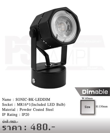 แทรคไลท์ Tracklight โคมไฟส่อง โคมไฟติดราง SONIC-BK-LEDDIM
