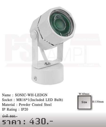 แทรคไลท์ Tracklight โคมไฟส่อง โคมไฟติดราง SONIC-WH-LED4GN