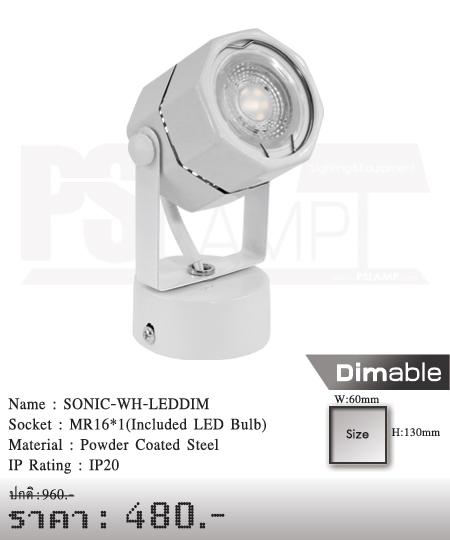 แทรคไลท์ Tracklight โคมไฟส่อง โคมไฟติดราง SONIC-WH-LEDDIM