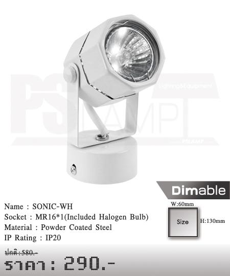 แทรคไลท์ Tracklight โคมไฟส่อง โคมไฟติดราง SONIC-WH