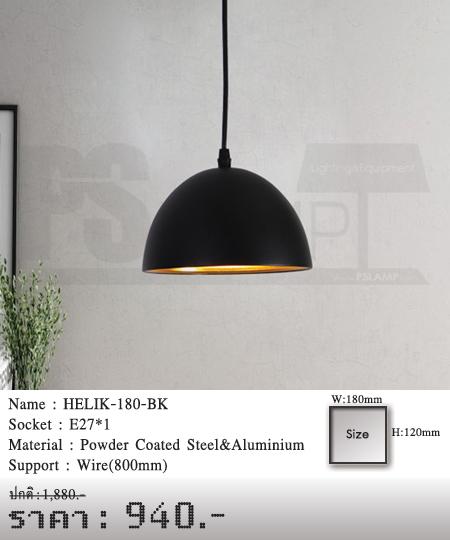 โคมไฟห้อย โคมไฟแขวน โคมไฟวินเทจ โคมไฟโมเดิร์น HELIK-180-BK