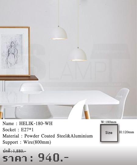 โคมไฟห้อย โคมไฟแขวน โคมไฟวินเทจ โคมไฟโมเดิร์น HELIK-180-WH