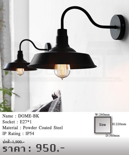 โคมไฟผนัง โคมไฟติดผนัง ร้านโคมไฟ ร้านขายโคมไฟ DOME-BK