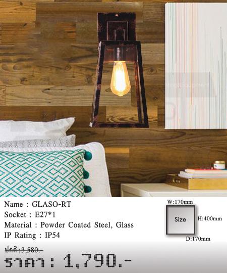 โคมไฟผนัง โคมไฟติดผนัง ร้านโคมไฟ ร้านขายโคมไฟ GLASO-RT
