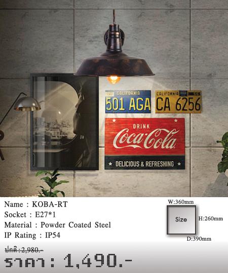 โคมไฟผนัง โคมไฟติดผนัง ร้านโคมไฟ ร้านขายโคมไฟ KOBA-RT
