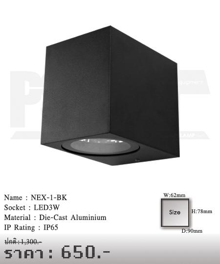 โคมไฟผนัง โคมไฟติดผนัง ร้านโคมไฟ ร้านขายโคมไฟ NEX-1-BK