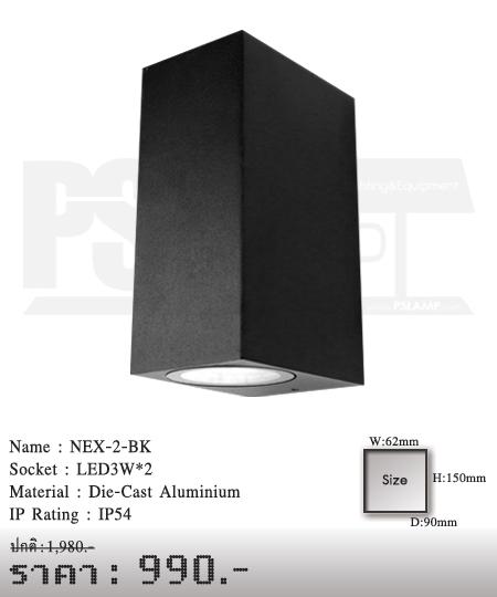 โคมไฟผนัง โคมไฟติดผนัง ร้านโคมไฟ ร้านขายโคมไฟ NEX-2-BK