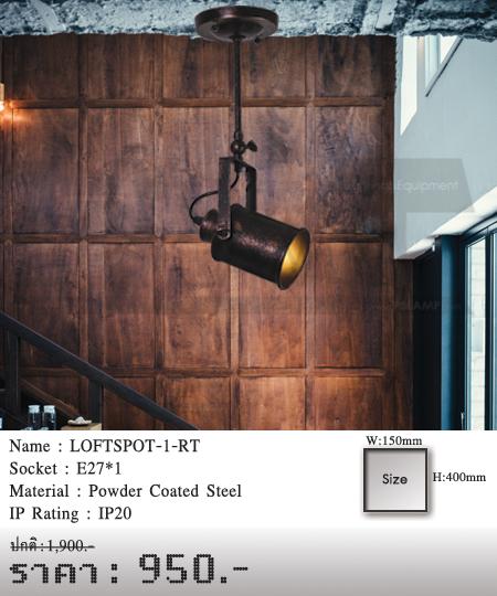 โคมไฟส่อง แทรกไลท์ ร้านโคมไฟ ร้านขายโคมไฟ LOFTSPOT-1-RT