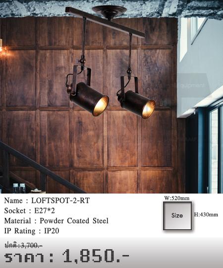 โคมไฟส่อง แทรกไลท์ ร้านโคมไฟ ร้านขายโคมไฟ LOFTSPOT-2-RT