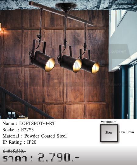 โคมไฟส่อง แทรกไลท์ ร้านโคมไฟ ร้านขายโคมไฟ LOFTSPOT-3-RT