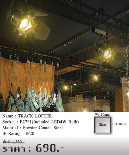 โคมไฟส่อง แทรกไลท์ ร้านโคมไฟ ร้านขายโคมไฟ TRACK-LOFTER