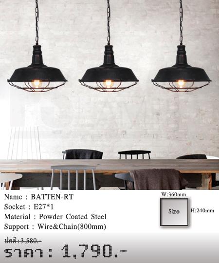 โคมไฟห้อย โคมไฟแขวน ร้านโคมไฟ ร้านขายโคมไฟ BATTEN-RT