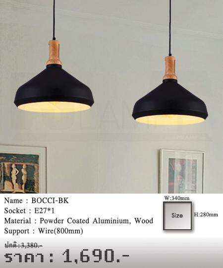 โคมไฟห้อย โคมไฟแขวน ร้านโคมไฟ ร้านขายโคมไฟ BOCCI-BK