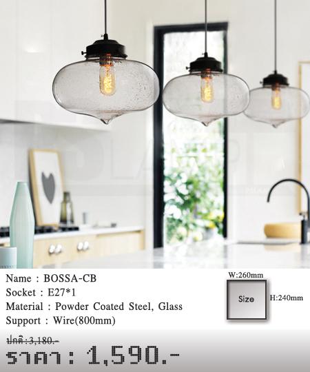 โคมไฟห้อย โคมไฟแขวน ร้านโคมไฟ ร้านขายโคมไฟ BOSSA-CB