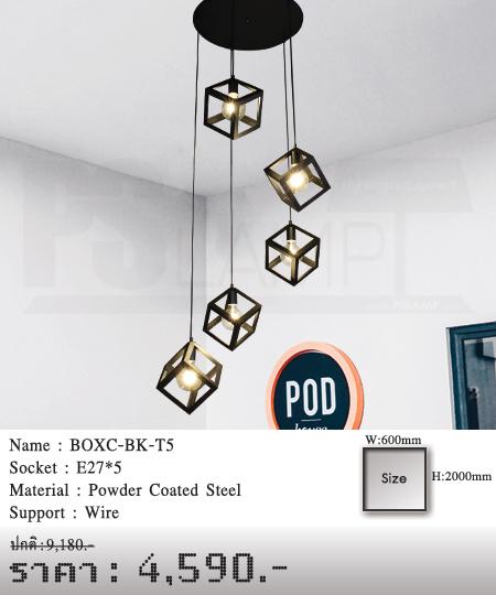 โคมไฟห้อย โคมไฟแขวน ร้านโคมไฟ ร้านขายโคมไฟ BOXC-BK-T5