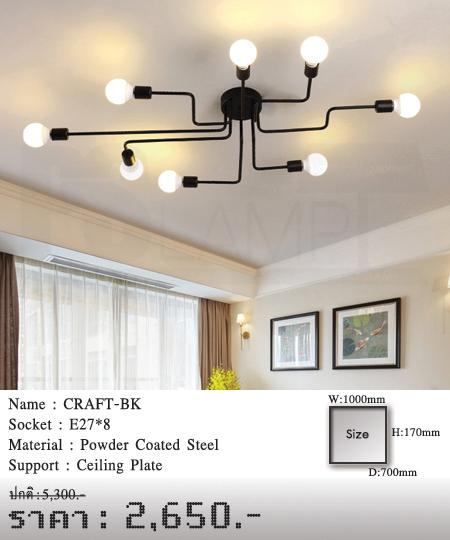 โคมไฟห้อย โคมไฟแขวน ร้านโคมไฟ ร้านขายโคมไฟ CRAFT-BK