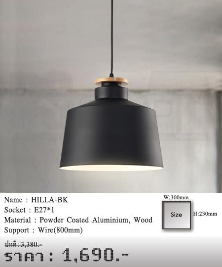 โคมไฟห้อย โคมไฟแขวน ร้านโคมไฟ ร้านขายโคมไฟ HILLA-BK