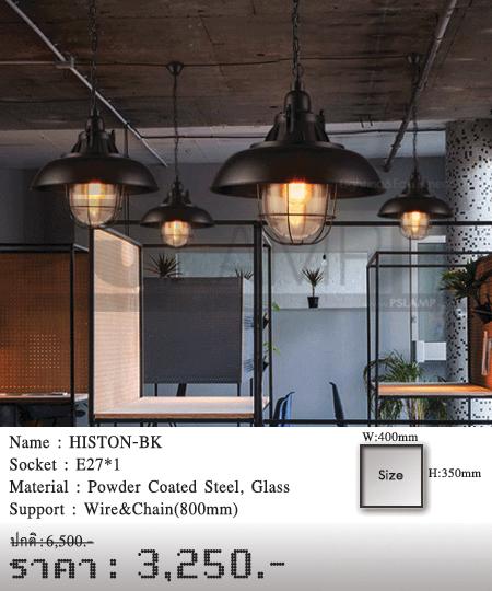 โคมไฟห้อย โคมไฟแขวน ร้านโคมไฟ ร้านขายโคมไฟ HISTON-BK