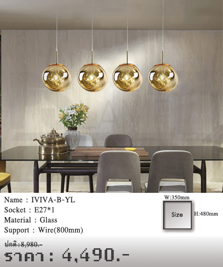 โคมไฟห้อย โคมไฟแขวน ร้านโคมไฟ ร้านขายโคมไฟ IVAVA-B-YL