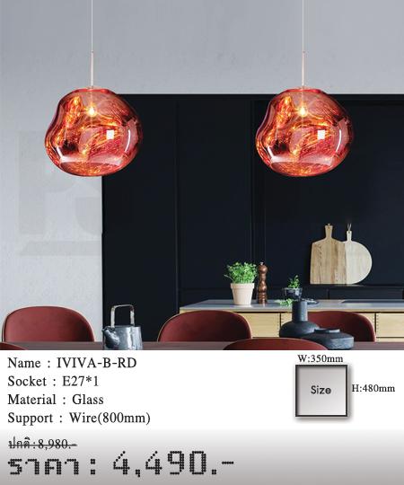 โคมไฟห้อย โคมไฟแขวน ร้านโคมไฟ ร้านขายโคมไฟ IVIVA-B-RD